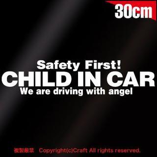 Safety First! CHILD IN CAR /ステッカー30cm大白(車外アクセサリ)