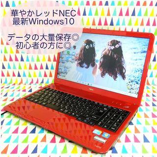 NEC - 初心者の方に❤︎NECノートパソコン/最新Win10/WPSoffice/大容量