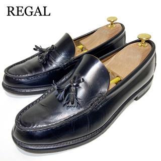 REGAL - 【REGAL】25.5cm ビジネスシューズ 革靴 タッセルローファー メンズ