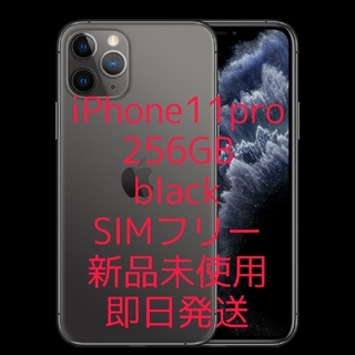 アイフォーン(iPhone)の【ゲリラセール中】iPhone11pro 256GB SIMフリー (スマートフォン本体)