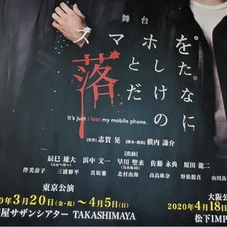 スマホ舞台チケット(演劇)