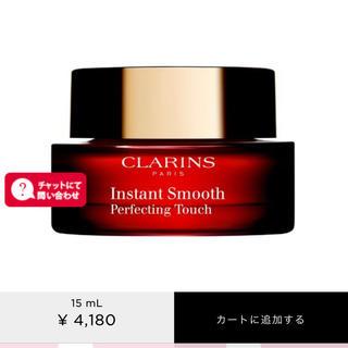 CLARINS - 新品☆クラランス スーパーパーフェクティング タッチ 部分用メークアップベース