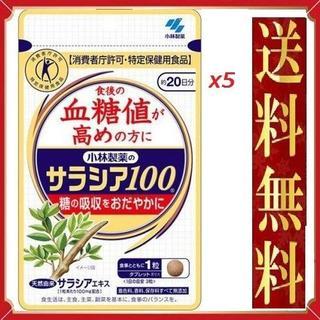 コバヤシセイヤク(小林製薬)の小林製薬 サラシア100 20日分x5(ダイエット食品)