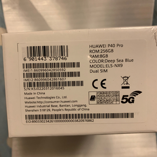 アンドロイド(ANDROID)の新品未開封 P40 Proプラス 8G/512GB ブルー(スマートフォン本体)