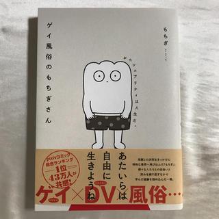 角川書店 - ゲイ風俗のもちぎさん セクシュアリティは人生だ。 ☆もちぎ著