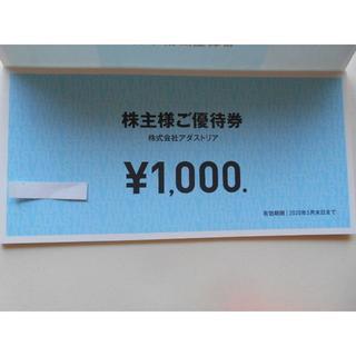 アダストリア株主優待券10000円分 グローバルワーク ローリーズファーム