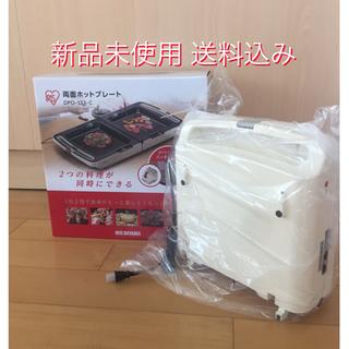 アイリスオーヤマ(アイリスオーヤマ)の新品未使用 便利なプレート3枚付 両面ホットプレートアイリスオーヤマ(ホットプレート)