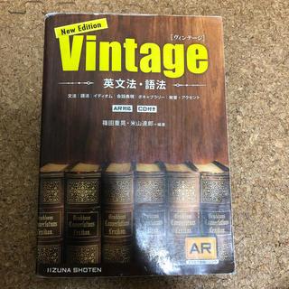 英文法・語法Vintage 改訂版(語学/参考書)