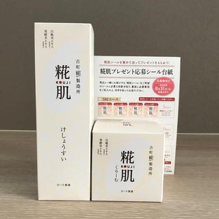 ロートセイヤク(ロート製薬)の糀肌 化粧水&クリーム(化粧水/ローション)