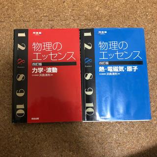 物理のエッセンス 力学・波動 4訂版(語学/参考書)