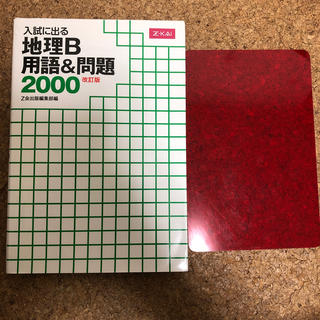 入試に出る地理B用語&問題2000 改訂版(語学/参考書)