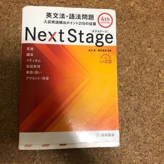 Next Stage英文法・語法問題 入試英語頻出ポイント218の征服 4th (語学/参考書)