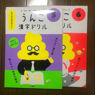日本一楽しい漢字ドリルうんこ漢字ドリル小学6年生 5年生(語学/参考書)