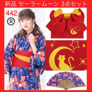 セーラームーン - 442 新品 美少女戦士セーラームーン セーラームーン 浴衣 作り帯 扇子 紺