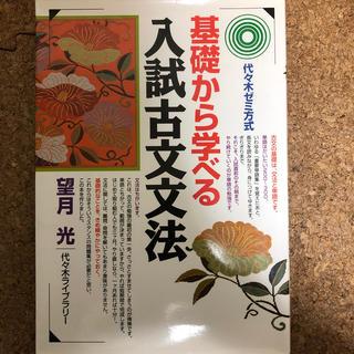 入試古文文法(語学/参考書)