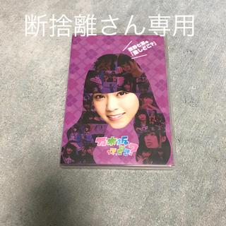 乃木坂46 - 西野七瀬の『推しどこ?』 DVD
