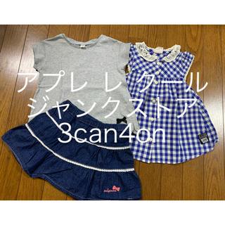 サンカンシオン(3can4on)の女の子 まとめ売り110(その他)