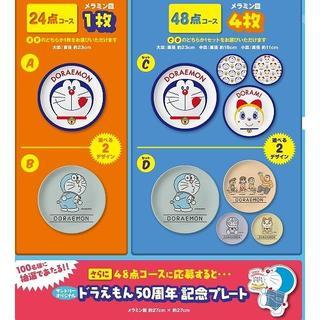 ドラえもん GO!GO!皿 キャンペーンシール48枚セット
