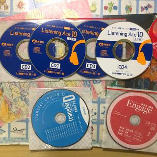英語 CD センター対策(語学/参考書)