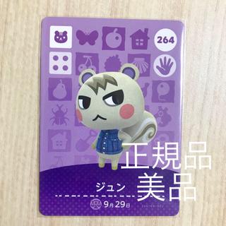 Nintendo Switch - あつまれどうぶつの森 amiiboカード ジュン どうぶつの森 ニンテンドー