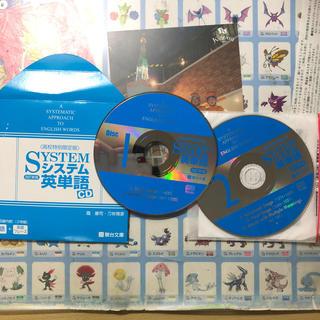 システム英単語 CD(語学/参考書)