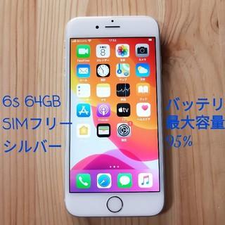Apple - 【美品】iPhone 6s 64GB シルバー SIMロック解除済