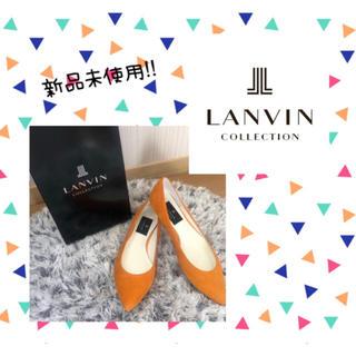 LANVIN COLLECTION - 【新品】ランバン♡ポインテッドフラットパンプス♡22.5