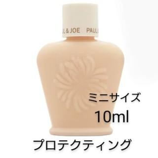 ポールアンドジョー(PAUL & JOE)のポール&ジョー プロテクティング 10ml(化粧下地)