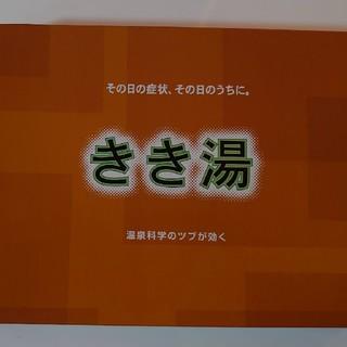 きき湯 ギフト(入浴剤/バスソルト)