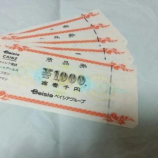 ベイシア 商品券 5千円分