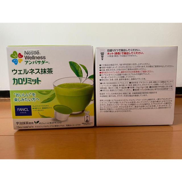 Nestle(ネスレ)の【Aセット】5種 24カプセル 20杯分 ドルチェグスト 食品/飲料/酒の飲料(コーヒー)の商品写真
