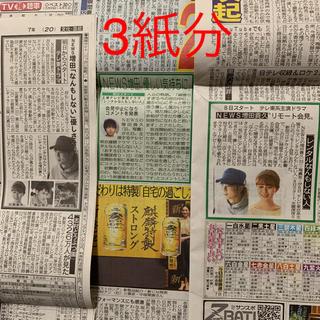 ニュース(NEWS)のまっすー 新聞(印刷物)