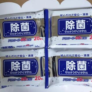 【超強力除菌】40% アルコール除菌ウェットティッシュ 除菌シート 20枚×4