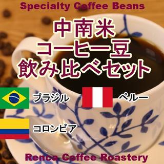 中南米 自家焙煎 コーヒー豆 飲み比べセット 3種 x 100g(コーヒー)