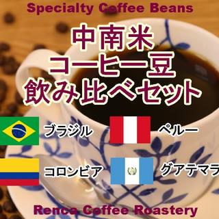 中南米 自家焙煎 コーヒー豆 飲み比べセット 4種 x 100g(コーヒー)