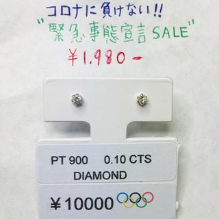 DE-15109 PT900 ピアス ダイヤモンド AANI アニ