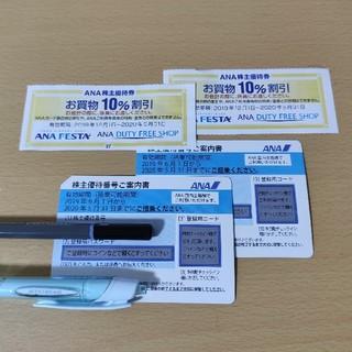 全日本空輸 ANA 株主優待券 50%割引券 2枚セット