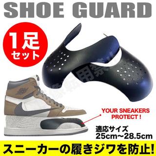 シューガード 履きジワ防止 スニーカーシールド パッド(スニーカー)