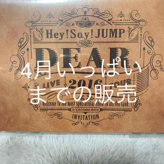 Hey! Say! JUMP - Hey!Say!JUMP LIVE TOUR 2016 DEAR. DVD