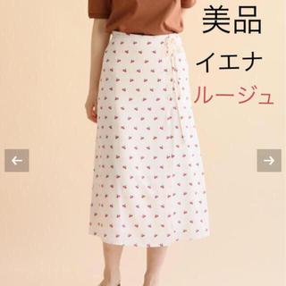 IENA - 美品☆イエナ☆ルージュ☆チェリー柄スカート☆サイズ 36☆値下げしました!