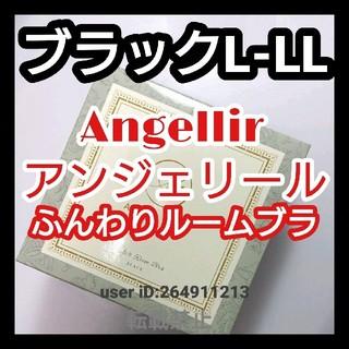 【ブラックL-LL】Angellir ふんわりルームブラ 黒 湘南美容 補正下着