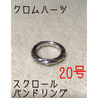 Chrome Hearts - クロムハーツ スクロールバンドリング 20号