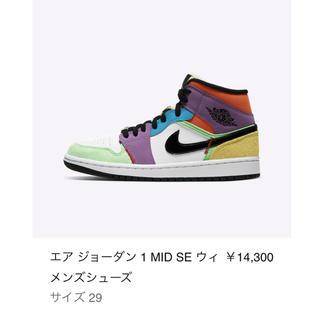NIKE - 29cm Nike Air Jordan 1 Mid Multicolor