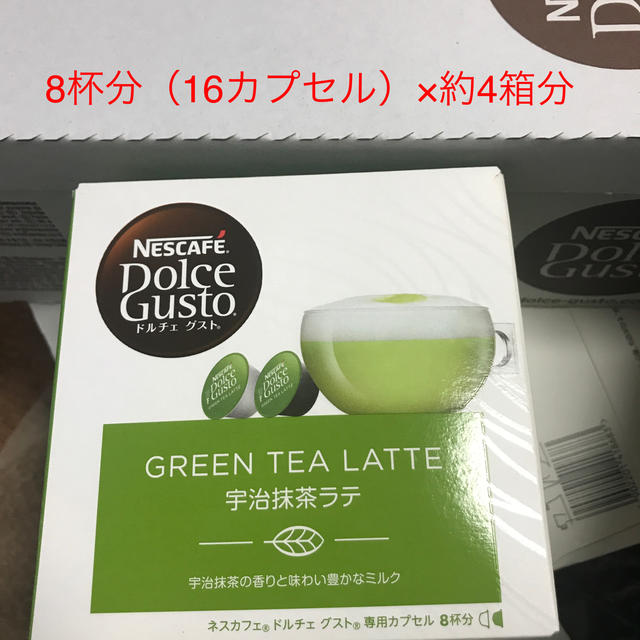 ネスレ ネスカフェ 宇治抹茶ラテ 食品/飲料/酒の飲料(コーヒー)の商品写真