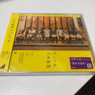 乃木坂46 - 乃木坂46