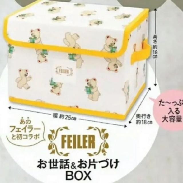 FEILER(フェイラー)のおはよう。様 インテリア/住まい/日用品の収納家具(ケース/ボックス)の商品写真
