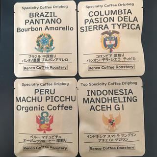 深煎り 自家焙煎 コーヒー豆 ドリップバッグ 飲み比べセット 4銘柄x1個(コーヒー)
