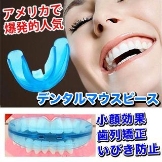 かんたん歯列矯正⭐️デンタルマウスピース‼️【色:ブルー】歯列矯正 歯ぎしり