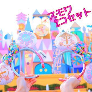 Disney - 再入荷‼️2コセット海外ディズニーランド 限定 スモワ カチューシャ 上海 香港