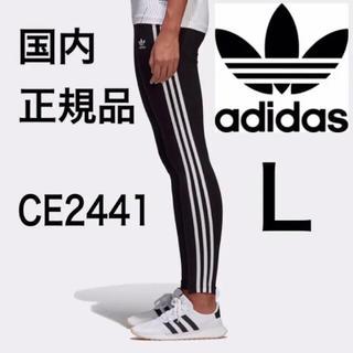 アディダス(adidas)のadidas originals タイツ 黒 L ce2441(タイツ/ストッキング)